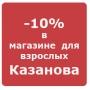 Скидочный купон  в магазин Казанова